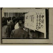1971 Press Photo United Nations Assembly Chinese Vote - RRW91673