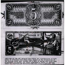 1947 Press Photo reproductions Russian five-ruble bill - RRW01753