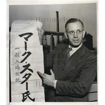 1946 Press Photo New York ILGWU Educational Director Mark Starr returns to NYC