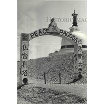 1984 Press Photo Danube Peace Pagoda, Vienna, Austria - ftx02335