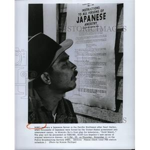 "1977 Press Photo Mako Portrays Japanese in ""Gold Watch"" - RRX70361"